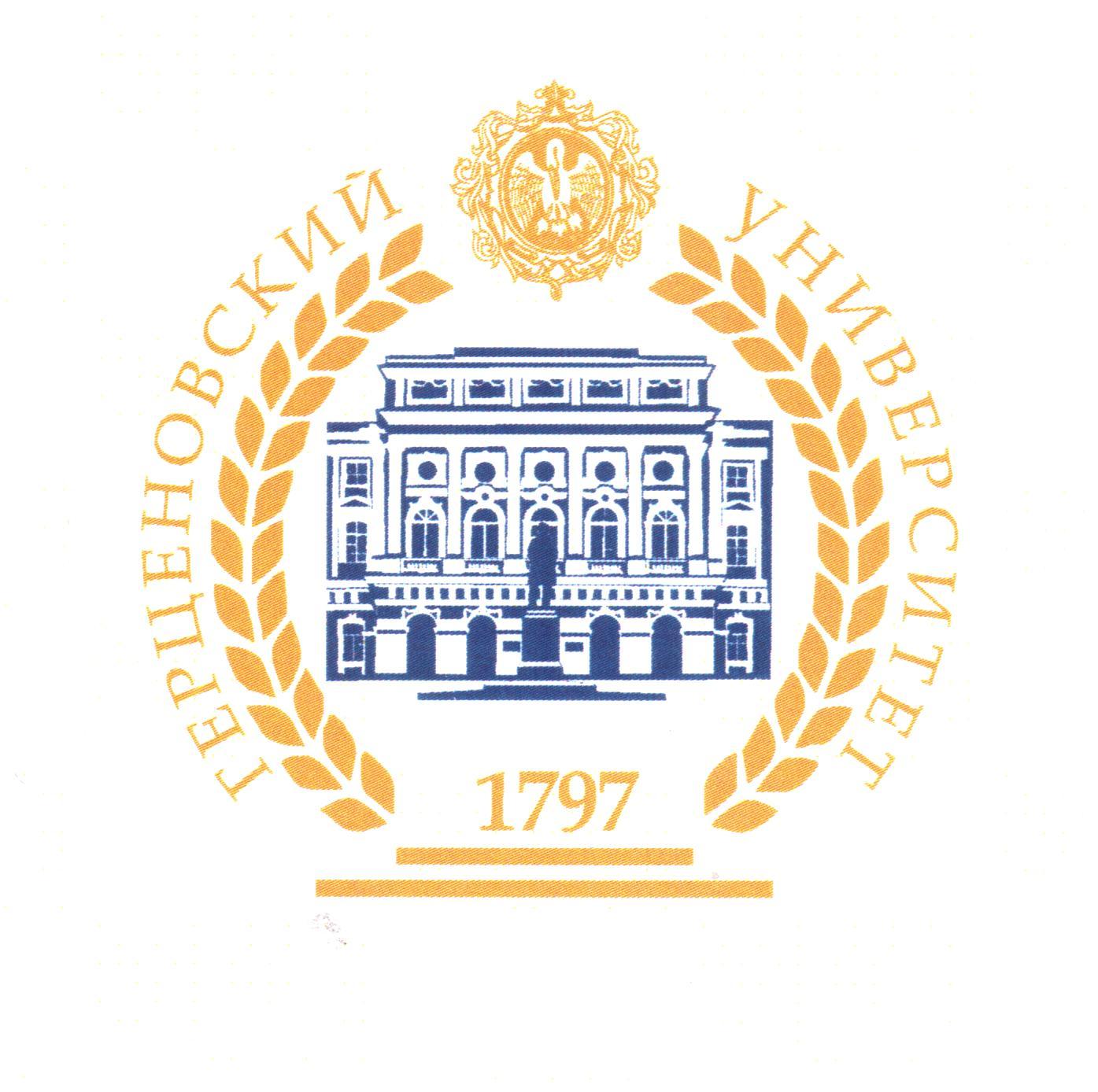 Russian State Pedagogical University AI Herzen (Gertsenovsky University)